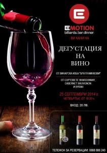 Покана за дегустация на вино